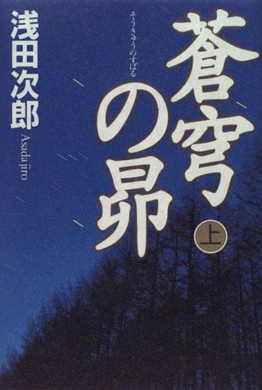 蒼穹の昴(上)