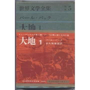 世界文学全集 別巻 5 パール・バック (5)大地1