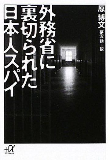 外務省に裏切られた日本人スパイ (講談社+α文庫)
