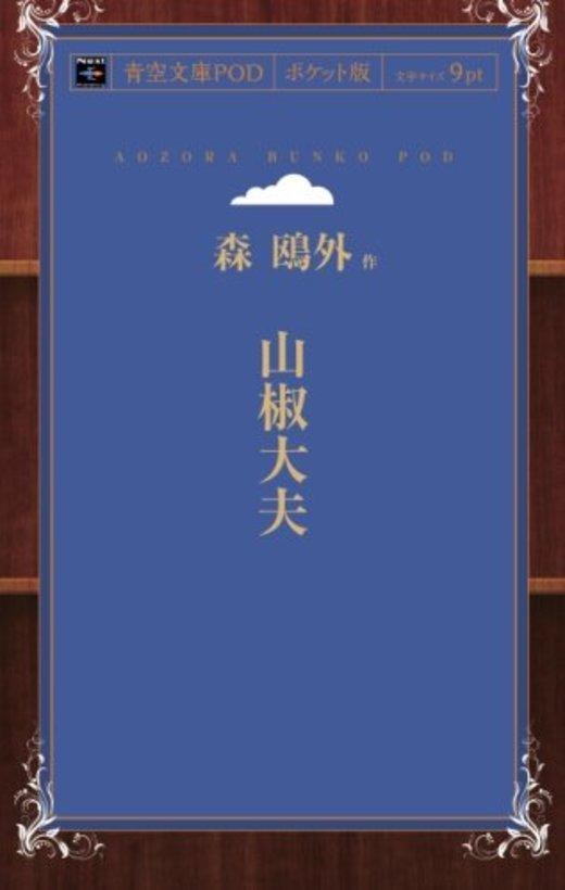 山椒大夫 (青空文庫POD(ポケット版))
