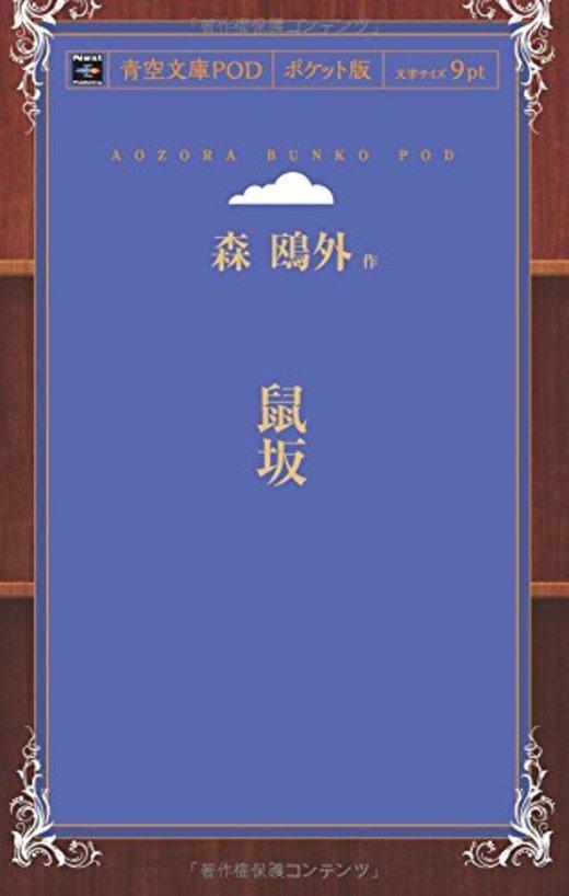 鼠坂 (青空文庫POD(ポケット版))