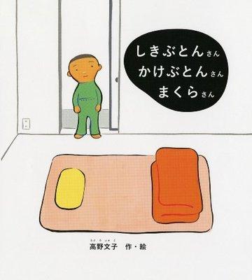 しきぶとんさん かけぶとんさん まくらさん (幼児絵本シリーズ)