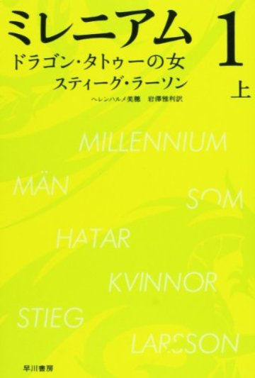 ミレニアム1 ドラゴン・タトゥーの女 (上) (ハヤカワ・ミステリ文庫)