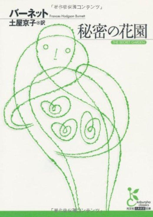 秘密の花園 (光文社古典新訳文庫)