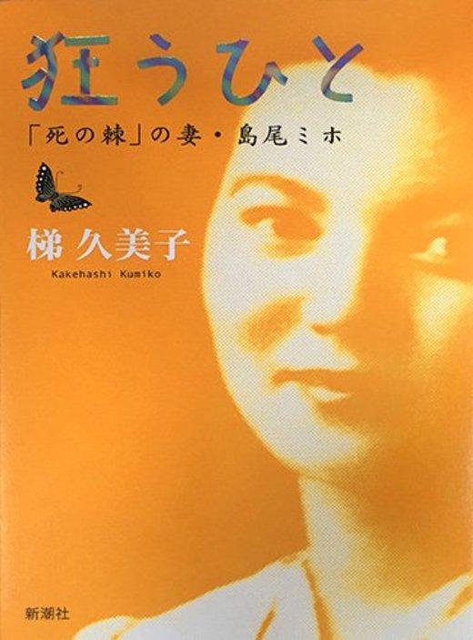 狂うひと ──「死の棘」の妻・島尾ミホ