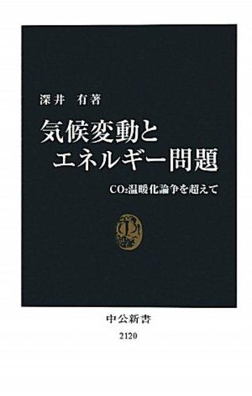 気候変動とエネルギー問題 - CO2温暖化論争を超えて (中公新書)