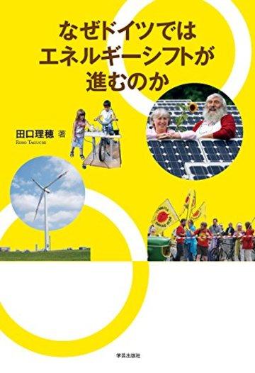 なぜドイツではエネルギーシフトが進むのか