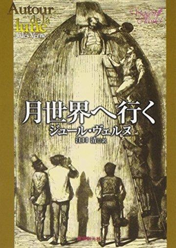 月世界へ行く (新装版) (創元SF文庫)