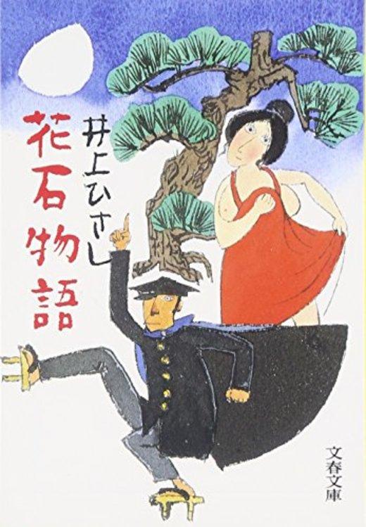 花石物語 (文春文庫)
