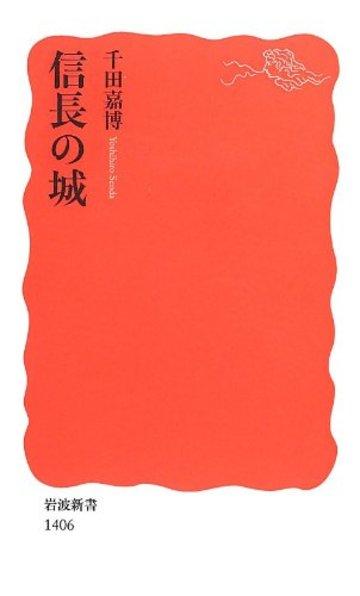信長の城 (岩波新書)