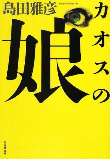 カオスの娘 (集英社文庫)