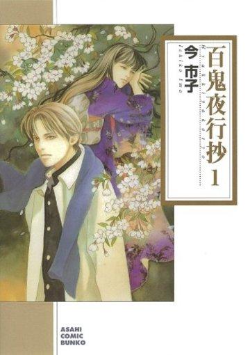 百鬼夜行抄 1 (朝日コミック文庫)