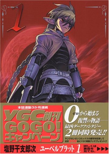 Ubel Blatt 1 (ヤングガンガンコミックス)