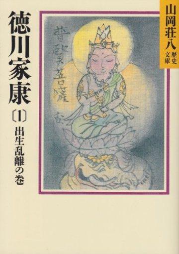 徳川家康(1) 出世乱離の巻 (山岡荘八歴史文庫)