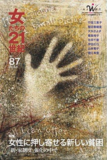 女たちの21世紀no.87: 特集: 女性に押し寄せる新しい貧困――「新・家制度」強化の中で