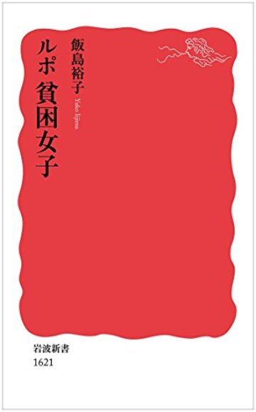 ルポ 貧困女子 (岩波新書)