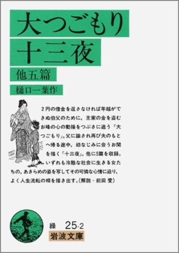 大つごもり・十三夜 (岩波文庫 緑 25-2)