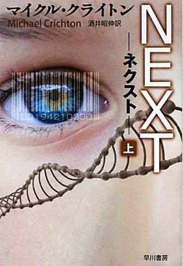 NEXT―ネクスト〈上〉 (ハヤカワ文庫NV)