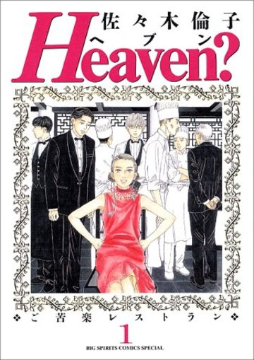Heaven?―ご苦楽レストラン (1) (Big spirits comics special)