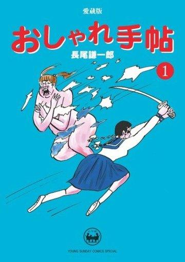 おしゃれ手帖 1 (ヤングサンデーコミックススペシャル)