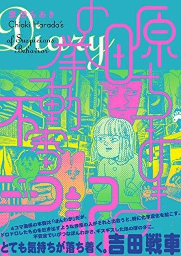原田ちあきの挙動不審日記 (フィールコミックス)