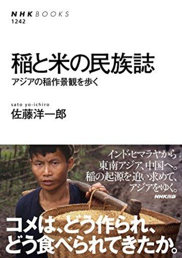 稲と米の民族誌―アジアの稲作景観を歩く (NHKブックス No.1242)