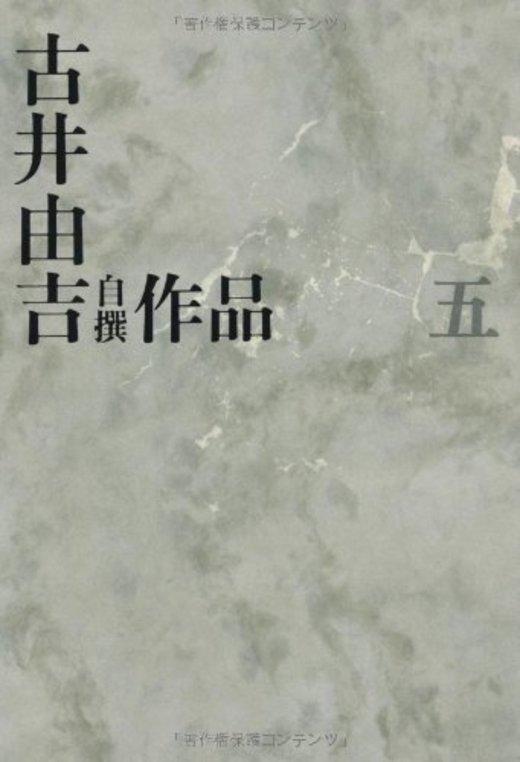 古井由吉自撰作品 5 槿/眉雨 (古井由吉自撰作品【全8巻】)