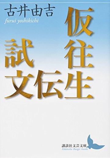 仮往生伝試文 (講談社文芸文庫)
