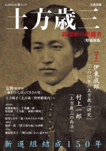 増補新版 土方歳三 (文藝別冊/KAWADE夢ムック)