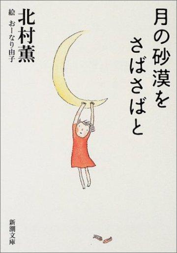 月の砂漠をさばさばと (新潮文庫)
