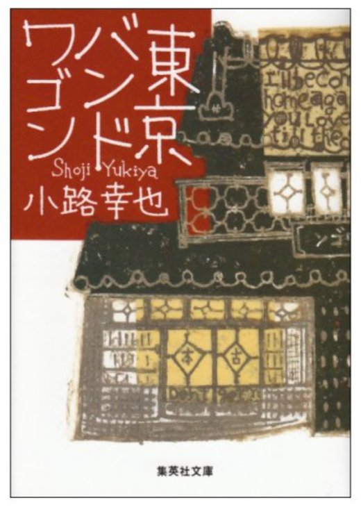 東京バンドワゴン (1) (集英社文庫)