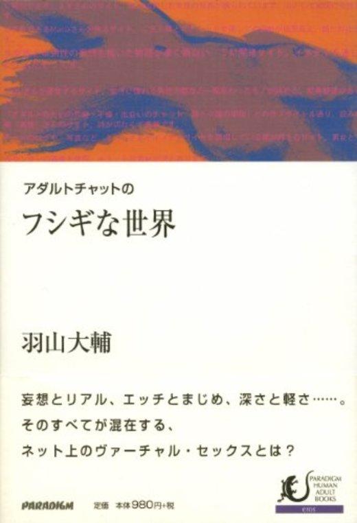 アダルトチャットのフシギな世界 (Paradigm human adult books―Eros)