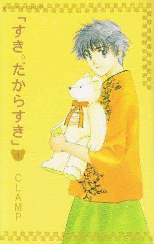 すき。だからすき (第1巻) (あすかコミックス)