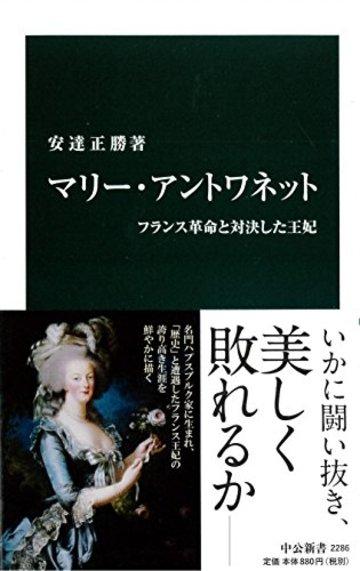 マリー・アントワネット フランス革命と対決した王妃 (中公新書)