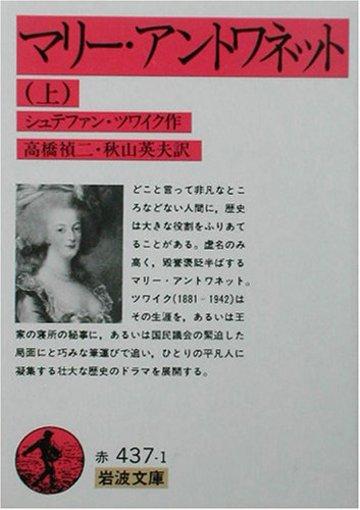 マリー・アントワネット〈上〉 (岩波文庫)