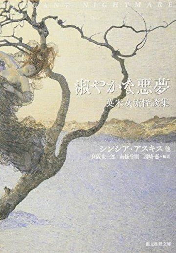 淑やかな悪夢 (創元推理文庫)