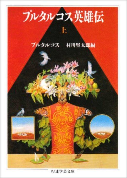 プルタルコス英雄伝〈上〉 (ちくま学芸文庫)