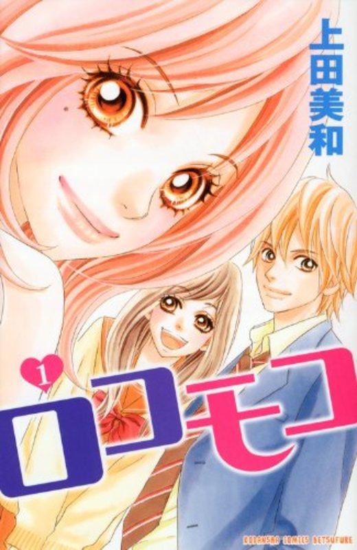 ロコモコ(1) (講談社コミックス別冊フレンド)