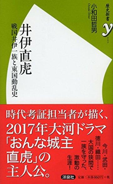 井伊直虎 (歴史新書y)