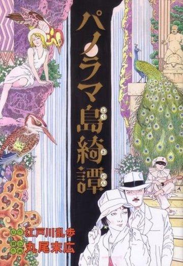 パノラマ島綺譚 (ビームコミックス)