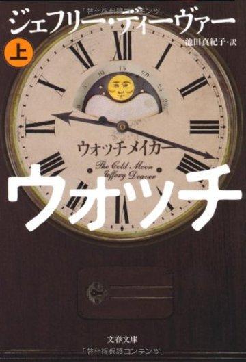 ウォッチメイカー〈上〉 (文春文庫)