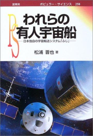 われらの有人宇宙船―日本独自の宇宙輸送システム「ふじ」