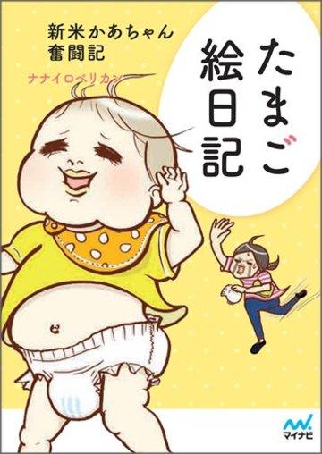 たまご絵日記 ~新米かあちゃん奮闘記~