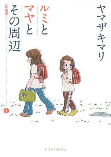 新装版 ルミとマヤとその周辺(1) (KCデラックス Kiss)