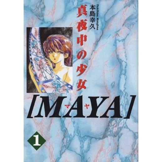 Maya 1―真夜中の少女 (KCフェニックス)