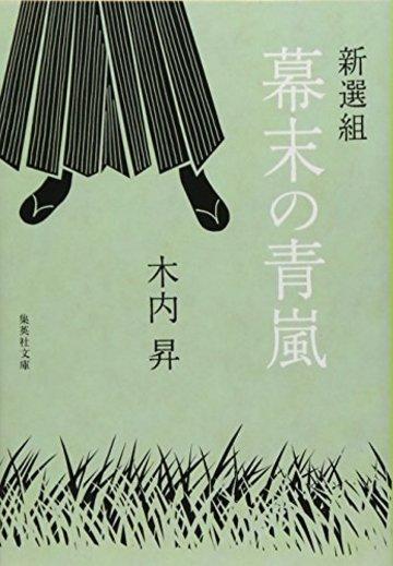 新選組 幕末の青嵐 (集英社文庫)