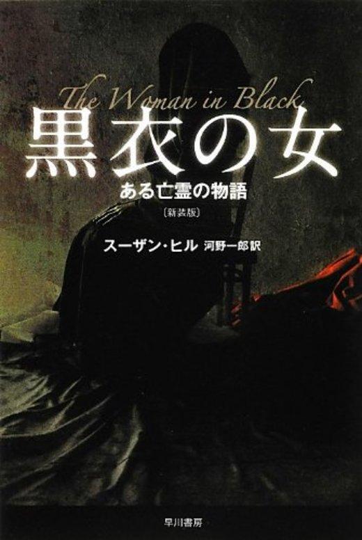 黒衣の女 ある亡霊の物語〔新装版〕 (ハヤカワ文庫NV)