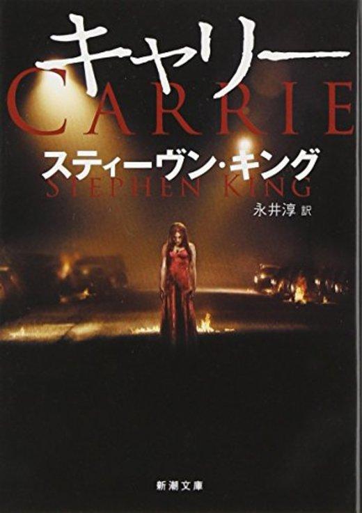 キャリー (新潮文庫)