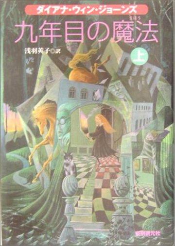 九年目の魔法 上 (Sogen bookland)