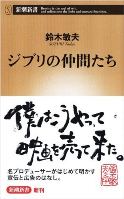ジブリの仲間たち (新潮新書)